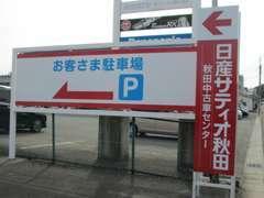 この看板が目印!日産車の事なら日産サティオ秋田におまかせ下さい!ご来店お待ちしております!