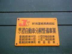 認証自社工場もあり、万一のトラブルにも敏速に対応できます。