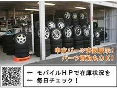 中古タイヤも多数展示!もちろん高価買取りもOKです!