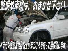 整備や車検はぜひ、野崎ホンダへ!!ベテラン国家資格整備士がまごころを込めて整備しております。