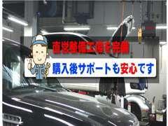 当店専用の整備工場BOSCH(整備・車検・鈑金)のスペシャルショップで、アフターも安心です。