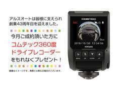 コムテック360度ドライブレコーダーをご成約者様にプレゼント!