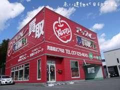 赤い建物が目印のお店です。お手頃価格なお車をメインに展示しています。お車のお探しもお手伝い致します!