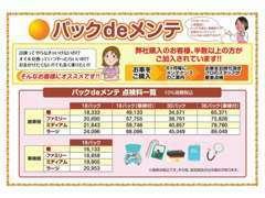 大変お得なアフターサービス「パックDEメンテ」。月々千円ちょっとから1500円までのわずかな料金で、アフターOK!