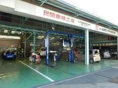 認証工場完備!!国家資格所有者が常駐!!車検から修理までなんでもご相談ください。