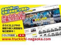 【良質なトラック続々入荷中!】入庫予定も随時更新中。こまめにチェックしてみてください!車検証、状態表もご覧いただけます!