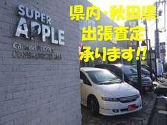 県内はもちろん秋田方面も出張買い取り査定をしております。お気軽に電話でお問い合わせください