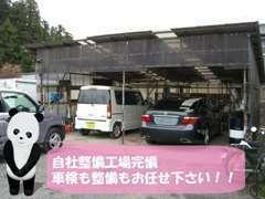 自社整備工場完備。一般整備から車検まで全力でサポートします。