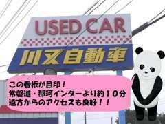 常磐道・那珂インターより車で10分。国道6号沿いです。