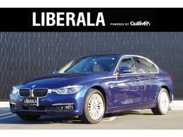 BMW 3シリーズ 320d ラグジュアリー ベージュ革 ACC 純正ナビ Cアクセス