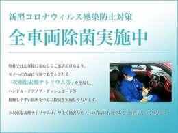 【全車両除菌実施中】弊社ではお客様に安心してご来店頂けるよう、モノへの消毒に有効であるとされる次亜塩素酸ナトリウム等を使用し、接触しやすい箇所を中心に除菌を実施しております。