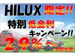 HILUX特別最低金利!2.9%~頭金0円、最長120回払い可能、残価設定 Order Made Loan☆