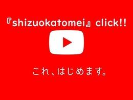 現車確認が難しいお客様のお声に合わせ、動画をアップしております。『静岡東名自動車 ビュート』でご検索下さい。