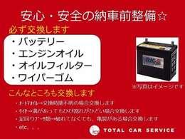お車を安心して乗っていただくために、最長3年の保証に加入できます(有償保証)。また、当店の実力ある整備士によるアフターメンテナンスにも自信を持っております♪※対象外の車両もございますので、ご了承下さい。