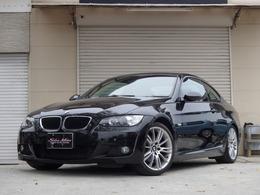 BMW 3シリーズクーペ 320i Mスポーツパッケージ サンルーフ パワーシート