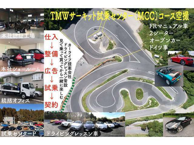TMWは、サーキットとワインディングロードが似合う2シーターFRマニュアル車専門店。スポーツカーはサーキット試乗がオススメですです。サーキット経験のない方はプチ体験を楽しんで下さい。S2000は2台入庫中です。