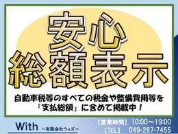 支払い総額は 諸費用・自動車税・法定整備料金等全て含んだ 埼玉県管轄内登録の乗り出し価格です。他に余分な費用は御座いません。 県外登録も格安で承ります。