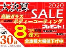 決算スーパーセール!12月30日までのご成約に限り、通常8万円相当の高級ガラスボディーコーティング(G'zox)をプレゼント! ※一部諸条件がございます。営業担当までお問い合わせください。