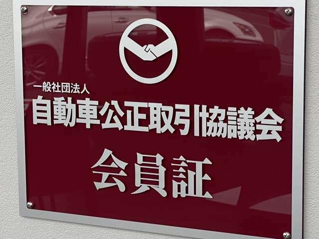 一般社団法人日本中古車販売協会連合会正規JU中販連会員店となっております!!販売、納車までの法令やルールを正しく理解、徹底しており、お客様と寄り添い、安心、信頼のお店作りに日々励んでおります!