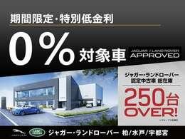 【0%特別低金利対象車】こちらの車輌は金利手数料0%の特別オファー対象車となります。詳しくは販売店へ直接お問い合わせください。本キャンペーンは予告なしに終了させていただく場合がございます。
