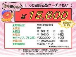 ≪60回残価型ボーナス払い≫で月々¥15600~お乗りいただけます♪(※諸経費別)他にも色々なお支払方法がございますのでご相談ください☆