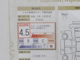 【車両検査証明書】トヨタ認定検査員が検査を実施。どなたでもわかりやすいように総合評価は10段階、内装・外装は5段階で点数表示。外装のキズの程度と場所が一目でわかるように車両展開図で記載してます。