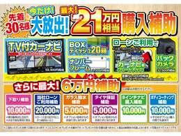 乗り換えキャンペーン実施中!!今だけ最大21万円相当補助!!!またサポカー補助金対象車多数ございます!