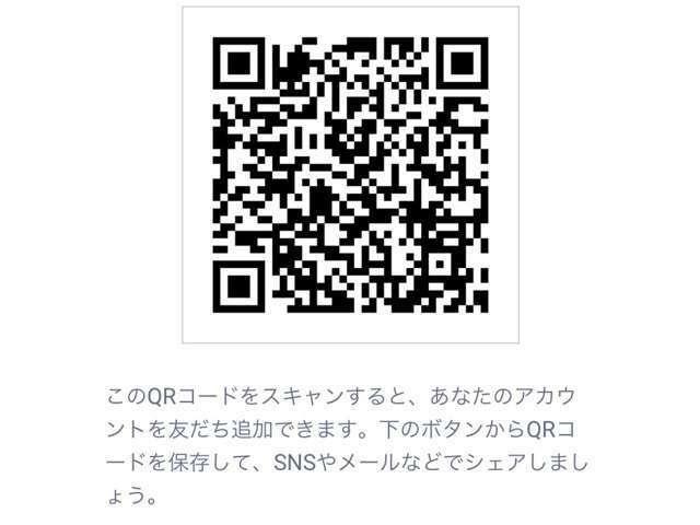 Bプラン画像:オンライン商談や上記のライン@より連絡商談も可能です。是非ご利用くださいませ。