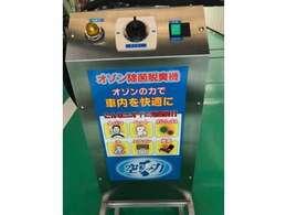当社ではクリーニングに加え、オゾンを利用した脱臭・消臭・除菌クリーニングを行っております!