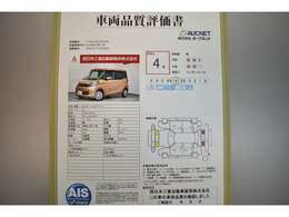 AIS社の車両検査済み!総合評価4点(評価点はAISによるS~Rの評価で令和3年2月現在のものです)☆お問合せ番号は41020078です♪