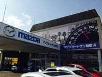 マツダオートザムフジ 新居浜店