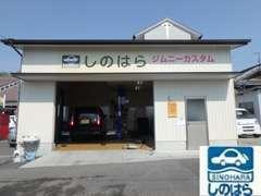店舗の隣にサービスブースを構えております。整備・修理・車検までお客様のお車をしっかりサポート!