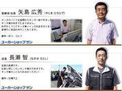 安心の車選びは矢島【上】長瀬【下】にお任せ下さい!