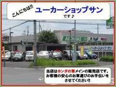 当店は【ホンダクリオ埼玉提携店】です!