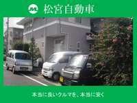 松宮自動車 null