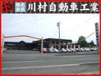 (株)川村自動車工業 null