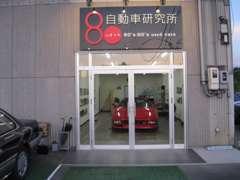 屋内で展示している車もございます!また、中には別に保管している車もございますので、ご来店時は事前に御連絡をお願いします!