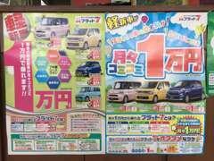 月々1万円のプランもご用意しております。新車もお任せください!気になる方はお気軽にスタッフまで!