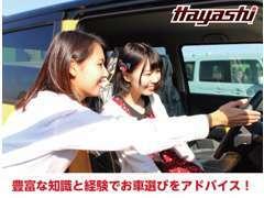ご来店頂いて、納得するまで現車確認してください!そんなあなたの未来のクルマを探すお手伝いを致します!