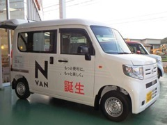 新車も展示中。もっと便利に、もっと楽しく。N-VANおすすめです。その他新車も展示中です。