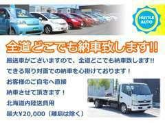 全道納車可能です!納車費用最大¥20,000。(離島を除く)