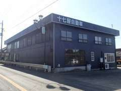 こちらは指定工場が併設しております本社になります。お車をお探しの際は、展示場へお越しください!心よりお待ちしております。