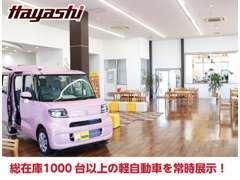 くるまのハヤシは総在庫1000台以上の軽自動車を常時展示している軽自動車専門の大型店です!!