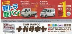 新車の軽トラ、軽バンもございます。詳しくはhttp://www.kei4car.com/まで。