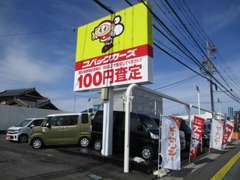 豊田地域医療センターの前に店舗が御座います。