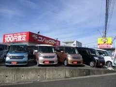 中古車選びは東海圏7店舗13拠点、品揃え豊富なキャストへ!