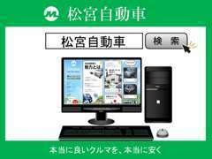 HPも見てください!http://matsumiya.cc/