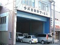 今井自動車サービス null