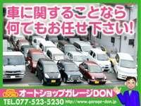 オートショップ ガレージDON 京都東インター店