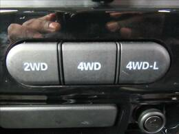 4WDと2WDの切り替えスイッチ。女性の方でもボタン1つの操作なので安心して切り替えが可能です。